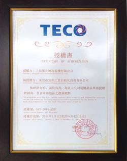 2014年东元电机代理证书