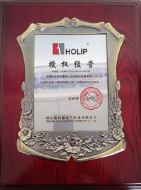 2015年海利普变频器代理证书