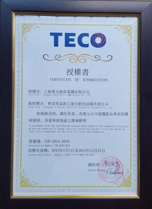 2015年东元电机代理证书