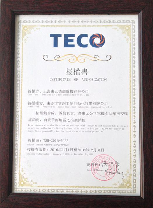 2016年东元电机一级代理证书